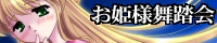 Web ADV「お姫様舞踏会」さん