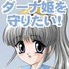 お姫様舞踏会ファンリンク「ダーナ姫を守りたい!」