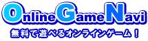 無料オンラインゲーム人気ランキング - FPS、RPG、MMO等の新作を多数掲載