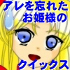 お姫様舞踏会:クイックス【ロゼット姫のクイック】