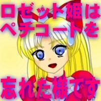 お姫様舞踏会:クイックス【ロゼット姫のクイックス】