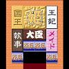 箱入り姫レベル5(相当難しい))