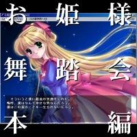 お姫様舞踏会Web版【本編】通用口