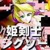 ジグソーパズル【クレール姫(戦闘モード)】