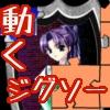 ジグソーパズル【お姫様舞踏会オープニングムービー】