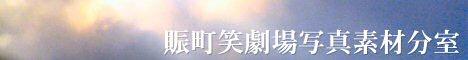 賑町笑劇場's SAMPLE
