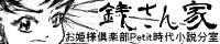 銭さん家〜お姫様倶楽部Petit〜歴史時代分室