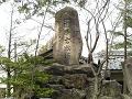 古戦場の碑