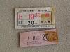 川中島バス、千曲バス乗車券