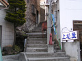 細小路の階段路