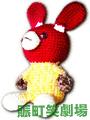 携帯待ち受け 編みぐるみ ウサギ、希望を見いだす。