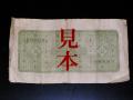 十円紙幣(裏)