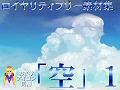 ロイヤリティフリー素材集「空」