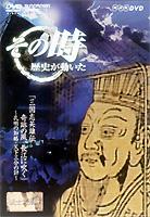 NHK「その時歴史が動いた」 三国志英雄伝 第一部 奇跡の風、長江に吹く~孔明の知略・天下三分の計~