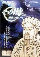 三国志英雄伝・第二部 死せる孔明・中国を動かす/千年の時を越える教え