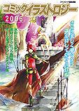 コミック・イラストロジー 2006 (2006)ダイトコミックス