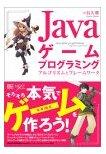 Javaゲームプログラミング アルゴリズムとフレームワーク
