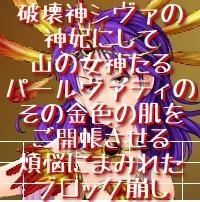 烏摩妃のブロック崩し【美少女のおっぱい( ゚∀゚)o彡゜】