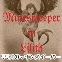 【お姫様舞踏会ミニゲーム】ファミーユ姫のマインスイーパー2