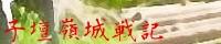 子壇嶺城戦記