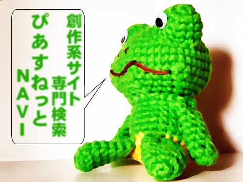 """創作系検索サイトぴあすねっとNAVI"""""""