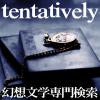 幻想検索tentatively