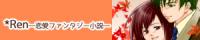 【*Ren】恋愛ファンタジー小説サイト